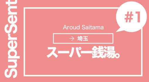 埼玉 スーパー銭湯