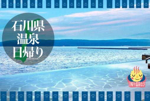 石川県 日帰り 温泉 銭湯