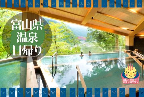 富山県 日帰り 温泉 銭湯