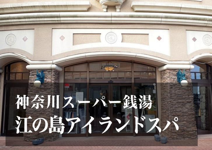 江の島アイランドスパ 神奈川 スーパー銭湯 日帰り温泉
