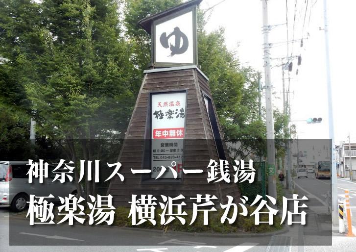 極楽湯 横浜芹が谷店 神奈川 スーパー銭湯 日帰り温泉