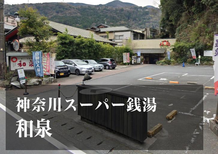 和泉 神奈川 スーパー銭湯 日帰り温泉