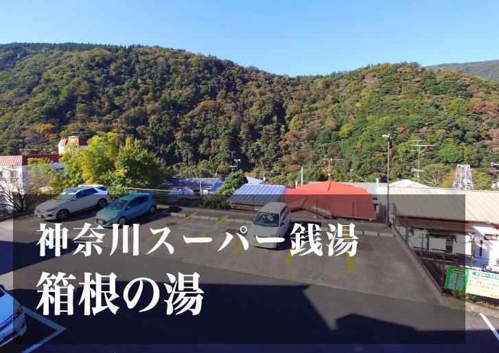箱根の湯 神奈川 スーパー銭湯 日帰り温泉