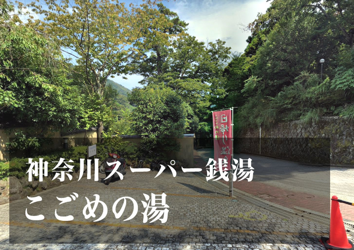 こごめの湯 神奈川 スーパー銭湯 日帰り温泉