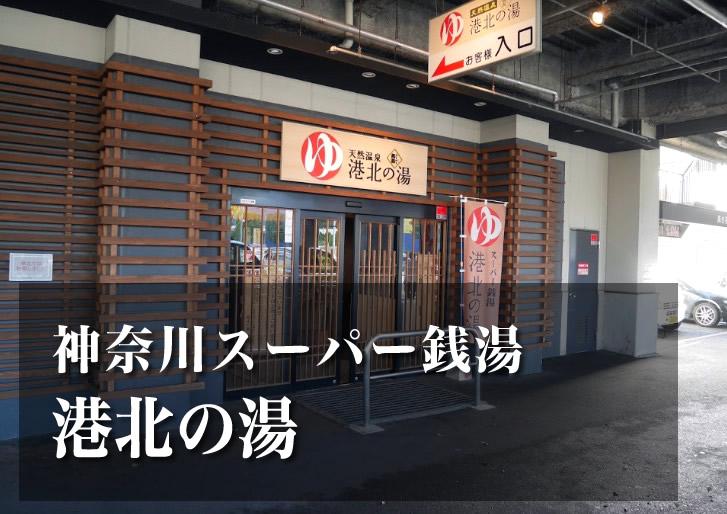 港北の湯 神奈川 スーパー銭湯 日帰り温泉