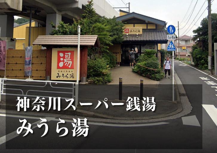 みうら湯 神奈川 スーパー銭湯 日帰り温泉