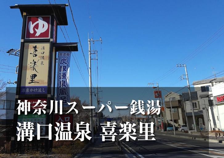 溝口温泉 喜楽里 神奈川 スーパー銭湯 日帰り温泉