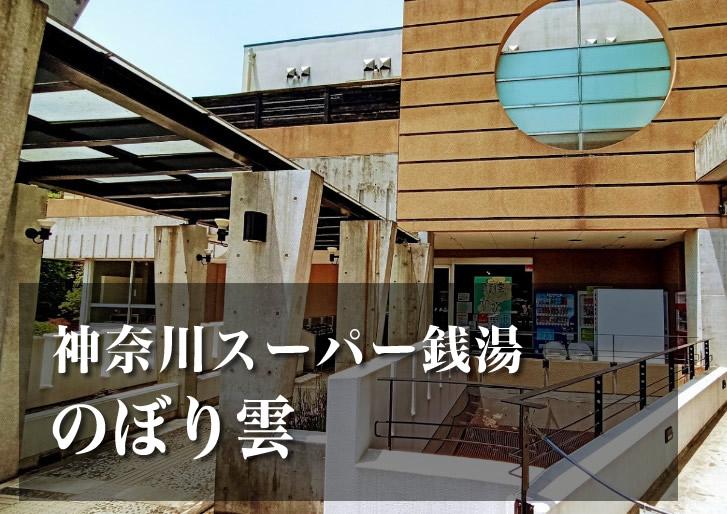 のぼり雲 神奈川 スーパー銭湯 日帰り温泉
