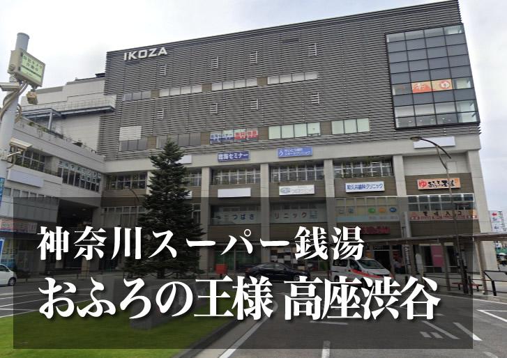 おふろの王様 高座渋谷駅前店 神奈川 スーパー銭湯 日帰り温泉