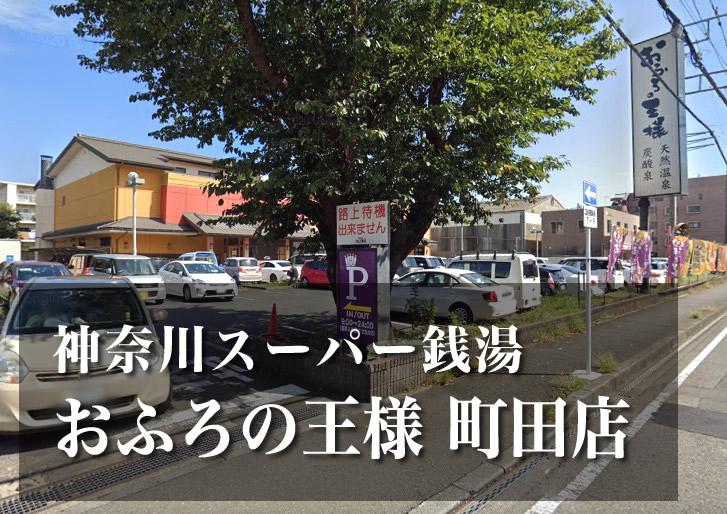 おふろの王様 町田店 神奈川 スーパー銭湯 日帰り温泉