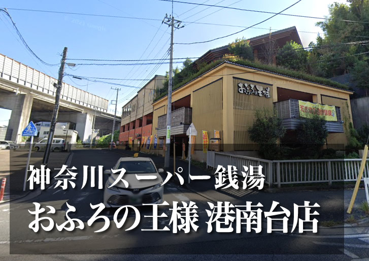 おふろの王様 港南台店 神奈川 スーパー銭湯 日帰り温泉