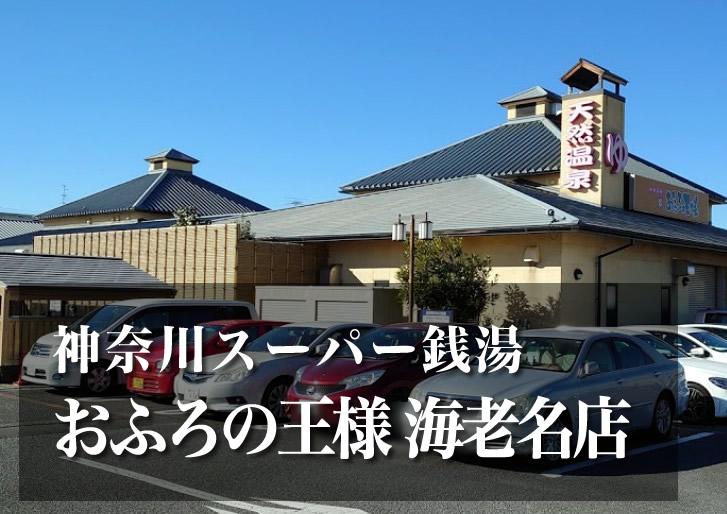 おふろの王様 海老名店 神奈川 スーパー銭湯 日帰り温泉