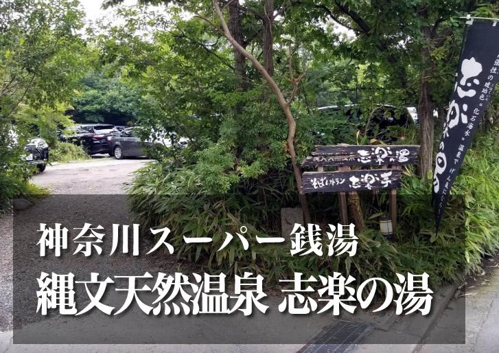 縄文天然温泉 志楽の湯 神奈川 スーパー銭湯 日帰り温泉