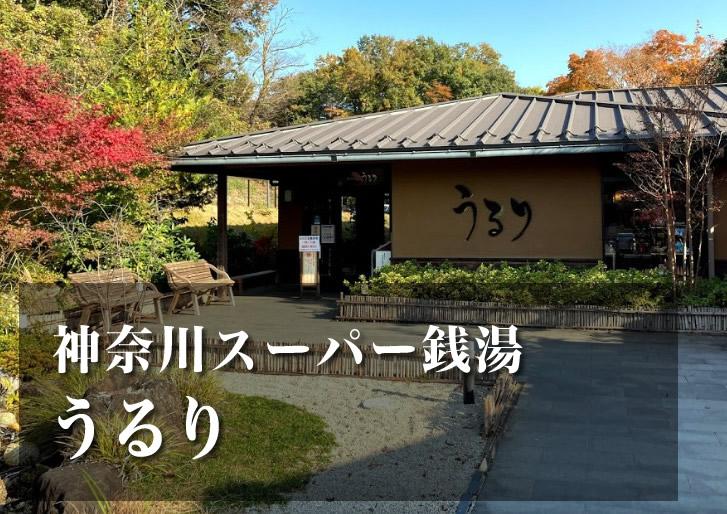 うるり 神奈川 スーパー銭湯 日帰り温泉