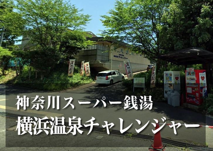 横浜温泉 チャレンジャー 神奈川 スーパー銭湯 日帰り温泉