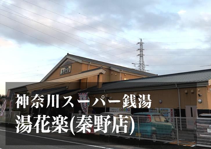 湯花楽 秦野店 神奈川 スーパー銭湯 日帰り温泉