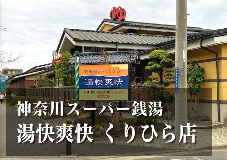 湯快爽快 くりひら店 神奈川 スーパー銭湯 日帰り温泉