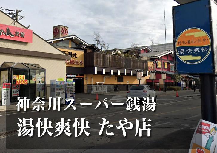 湯快爽快 たや店 神奈川 スーパー銭湯 日帰り温泉