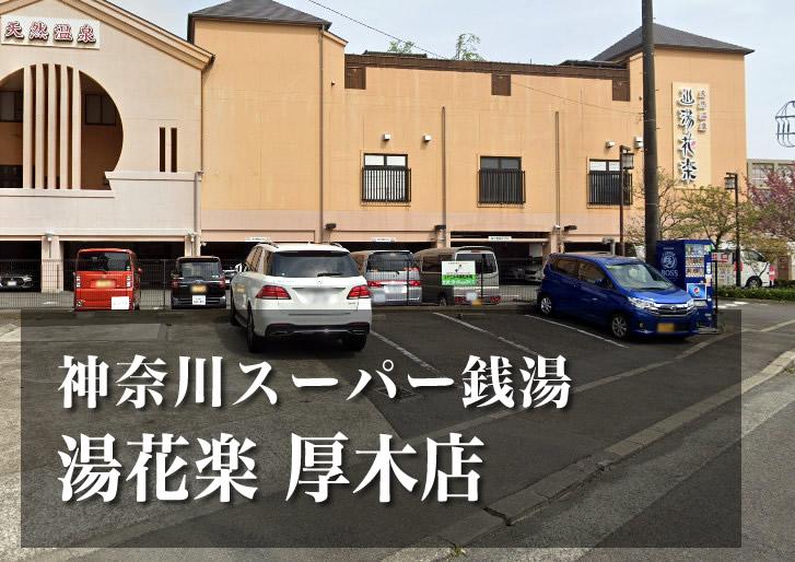 湯花楽 厚木店 神奈川 スーパー銭湯 日帰り温泉