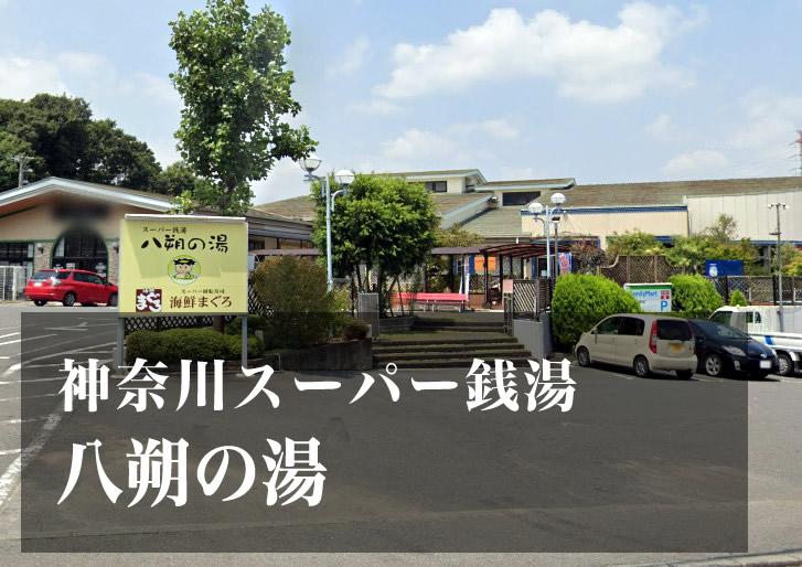 ヨコヤマ ユーランド緑 八朔の湯 神奈川 スーパー銭湯 日帰り温泉