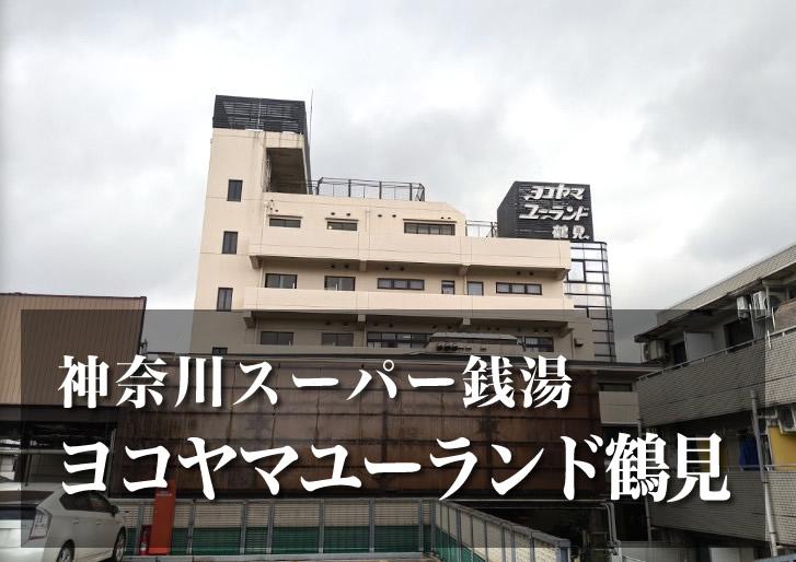 ヨコヤマ・ユーランド鶴見 神奈川 スーパー銭湯 日帰り温泉
