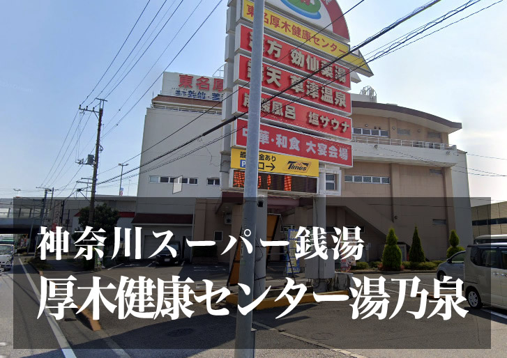 湯の泉 東名厚木健康センター 神奈川 スーパー銭湯 日帰り温泉