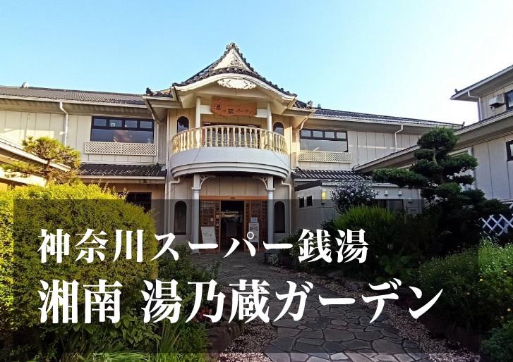 湯乃蔵ガーデン 神奈川 スーパー銭湯 日帰り温泉