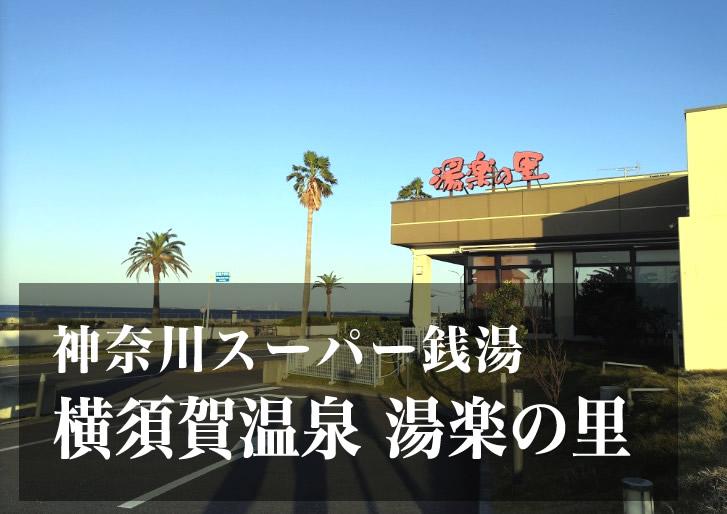 横須賀温泉 湯楽の里 神奈川 スーパー銭湯 日帰り温泉