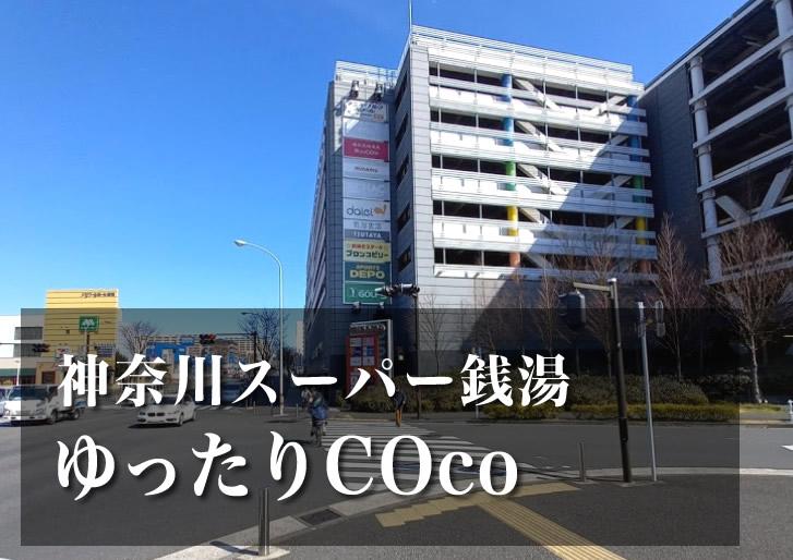 ゆったりCOco 神奈川 スーパー銭湯 日帰り温泉