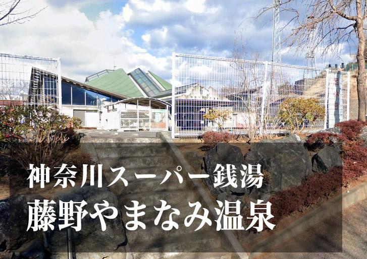 藤野やまなみ温泉 神奈川 スーパー銭湯 日帰り温泉