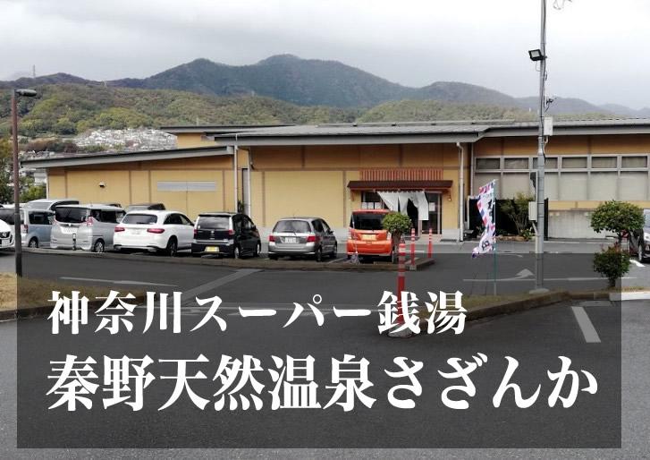 秦野天然温泉さざんか 神奈川 スーパー銭湯 日帰り温泉