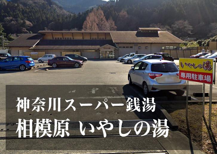 いやしの湯 神奈川 スーパー銭湯 日帰り温泉