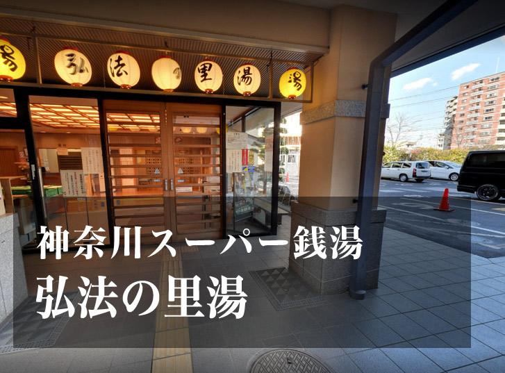 弘法の里湯 神奈川 スーパー銭湯 日帰り温泉