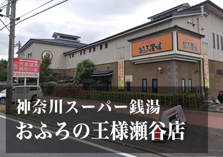 おふろの王様瀬谷店 神奈川 スーパー銭湯 日帰り温泉