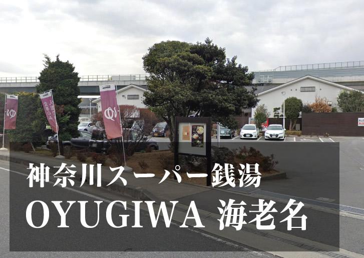 OYUGIWA 海老名 神奈川 スーパー銭湯 日帰り温泉