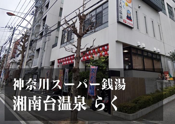 湘南台温泉 らく 神奈川 スーパー銭湯 日帰り温泉