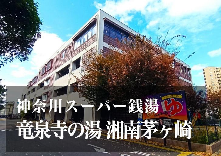 竜泉寺の湯 湘南茅ヶ崎店 神奈川 スーパー銭湯 日帰り温泉