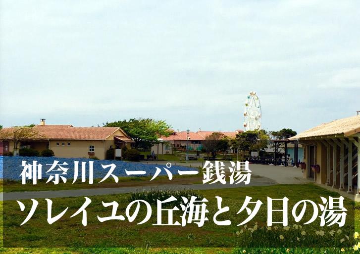 ソレイユの丘 海と夕日の湯 神奈川 スーパー銭湯 日帰り温泉