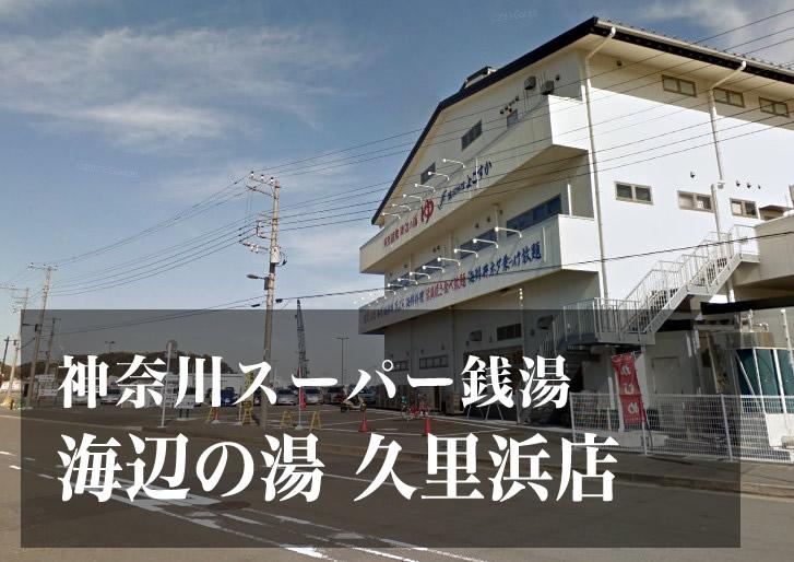 海辺の湯 久里浜店 神奈川 スーパー銭湯 日帰り温泉