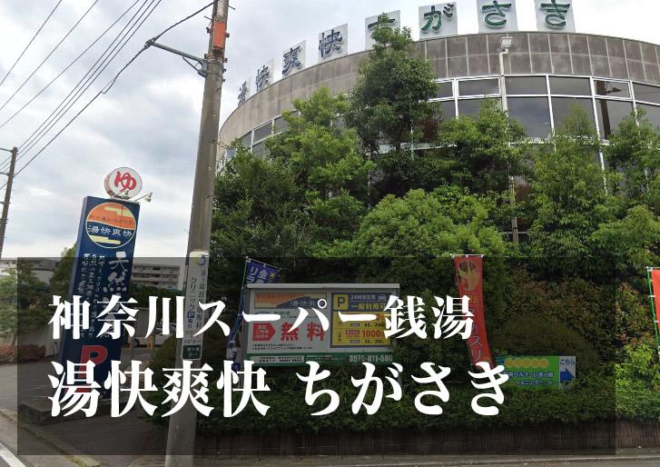 湯快爽快 ちがさき 神奈川 スーパー銭湯 日帰り温泉