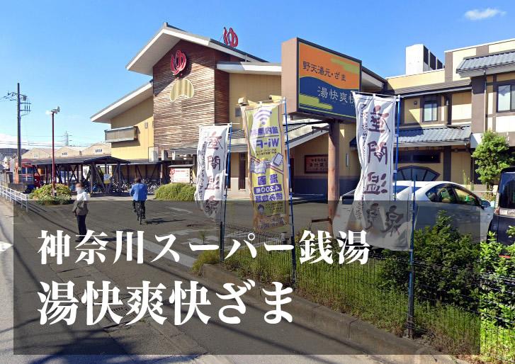 湯快爽快ざま 神奈川 スーパー銭湯 日帰り温泉