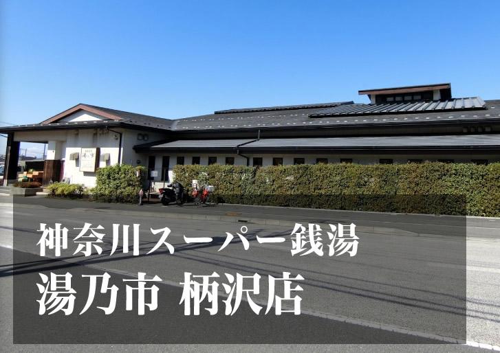 湯乃市 柄沢店 神奈川 スーパー銭湯 日帰り温泉