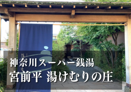宮前平源泉 湯けむりの庄 神奈川 スーパー銭湯 日帰り温泉