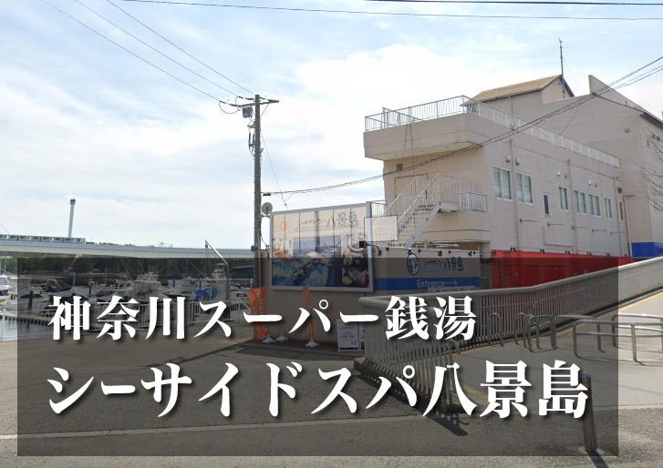 シーサイド・スパ八景島 神奈川 スーパー銭湯 日帰り温泉