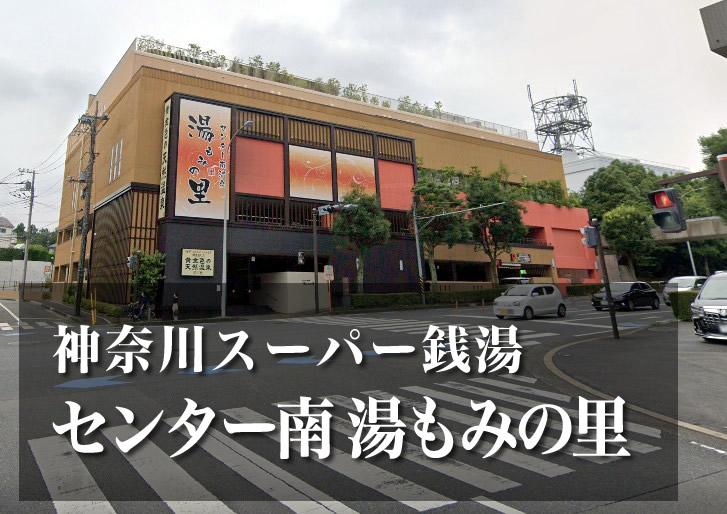 湯もみの里 神奈川 スーパー銭湯 日帰り温泉