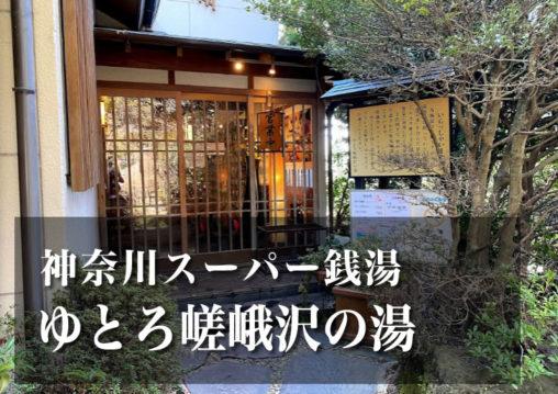 ゆとろ嵯峨沢の湯 神奈川 スーパー銭湯 日帰り温泉
