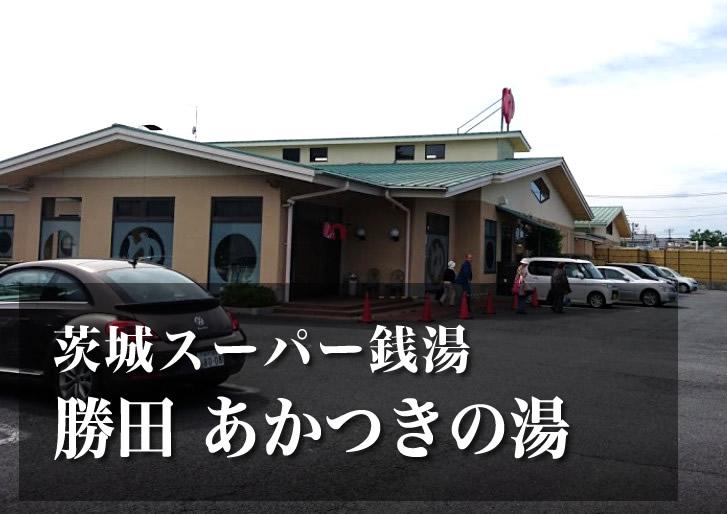 勝田 あかつきの湯 茨城 スーパー銭湯 日帰り温泉