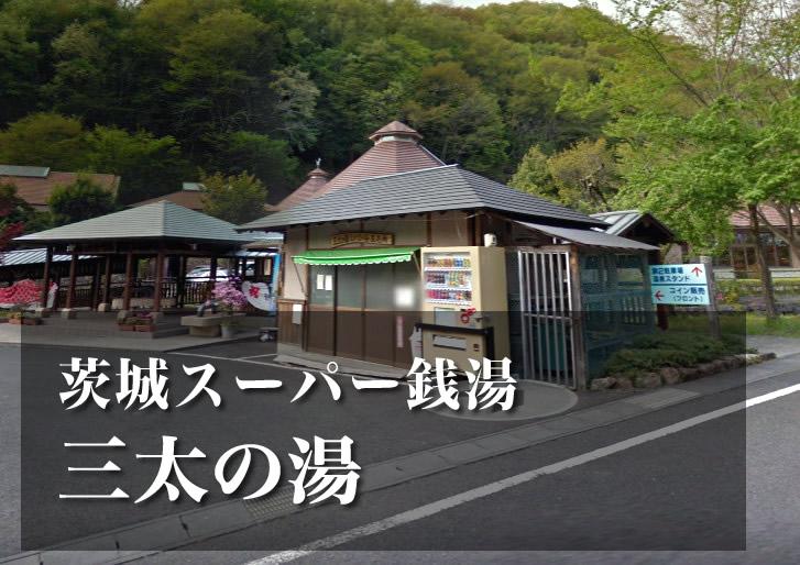 三太の湯 茨城 スーパー銭湯 日帰り温泉