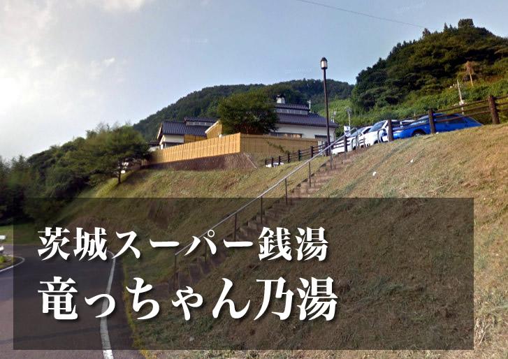 竜っちゃん乃湯 茨城 スーパー銭湯 日帰り温泉