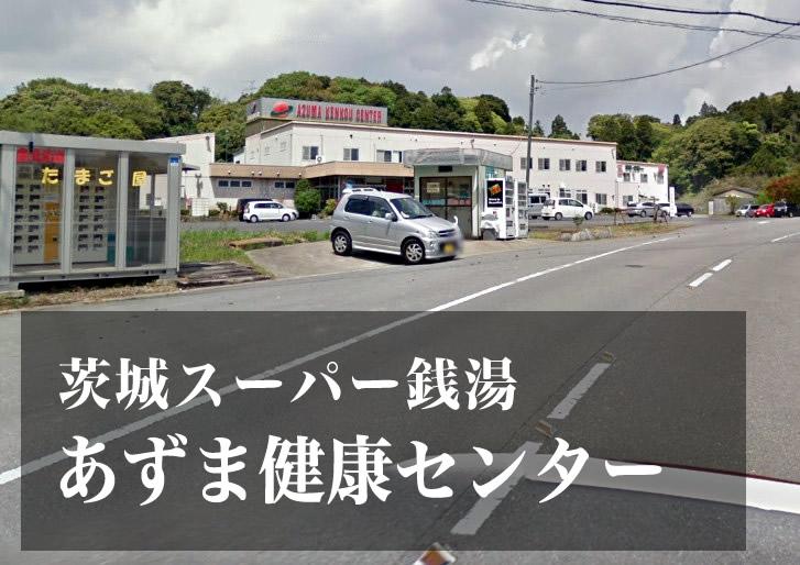 あずま健康センター 茨城 スーパー銭湯 日帰り温泉